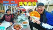 50年牛肉老店,葱花饼像锅盖,阿星美食吃到饱,陕西蓝田焦岱集市 Jiaodai market beef in Shaanxi
