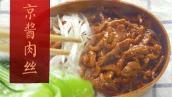 【3分钟便当】帝都家常菜京酱肉丝 Chinese food Beijing food Shredded Porkin Sweet Bean Sauce