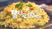 易起吃飯吧 EP - 60 蝦仁蛋炒飯