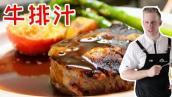 Steak Sauce【黑椒酱和蘑菇酱】两个经典牛排酱汁,牛肉风味更上一层楼!好吃到味蕾爆炸