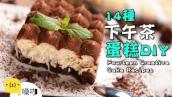 14 種下午茶蛋糕 DIY!【做吧!噪咖】Fourteen Creative Cake Recipes
