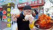 香辣土豆片夹馍,3家老店大评测,陕西高陵小吃,大饼阿星吃3个  Shaanxi snack spicy potato chips sandwich in China