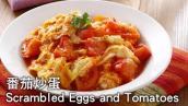 【楊桃美食網-3分鐘學做菜】番茄炒蛋 (Scrambled Eggs and Tomatoes)