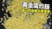【1mintips】黃金蛋炒飯,每一粒飯都包裹蛋香