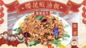 【老飯骨家宴•櫻花蝦油飯】食神阿寶師教妳獨特臺式櫻花蝦油飯,糯米也能做炒飯?  老飯骨