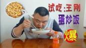 试吃试做:美食作家王刚《蛋炒饭》味道爆炸啦!