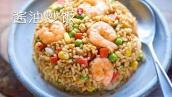 酱油炒饭 Soy Sauce Fried Rice