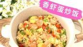 香虾蛋炒饭 【EngSub中文】   How to Make Shrimp Fried Rice   Easy Shrimp Fried Rice